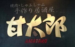 手作り居酒屋 甘太郎 渋谷センター街店_3551859