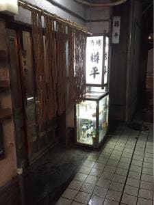 樽平 銀座店_4004011