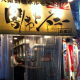 闇市ジョニー 新橋店_3389951