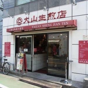 大山生煎店_1219273