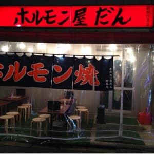 ホルモン屋 だん 新橋総本店_1322053