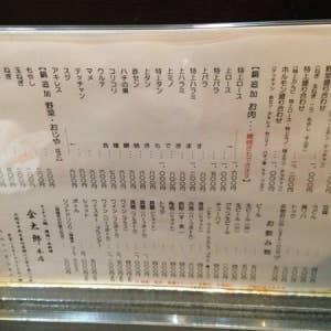 テッチャン鍋金太郎>