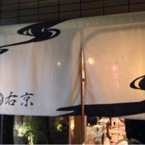 右京 ~和酒200種と肴とご飯~_1366379