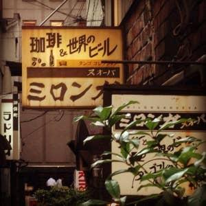 神保町でノスタルジックな気分に浸ろう。こだわりのコーヒーが飲める喫茶店4選 3番目の画像