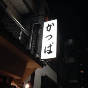 かっぱ_1848706
