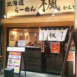 らーめん 楓 京急蒲田店>