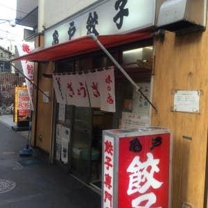 亀戸餃子 本店_2231358