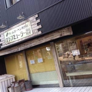 グラフミューラー 札幌 本店_2231522