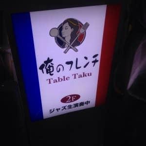 俺のフレンチ Table Taku_2380527
