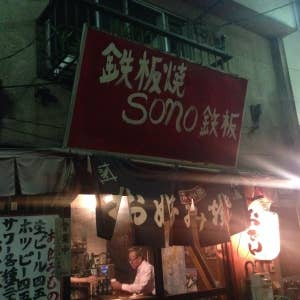 sono鉄板_2382164