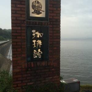 珈琲館 湖北店_2382470