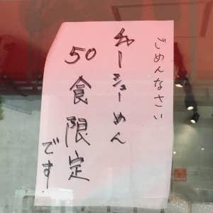北大塚ラーメン_2382612