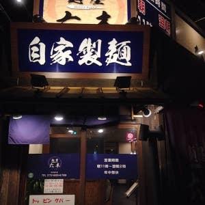 麺屋 六木_2496410