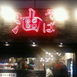 油そば 東京油組総本店 渋谷組_2784917