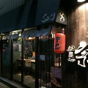 麺屋 宗 中目黒店>