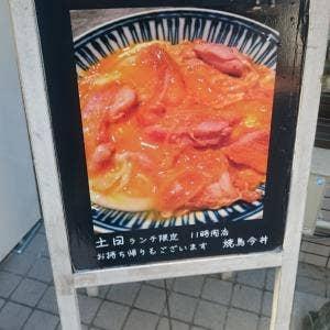 焼鳥 今井>
