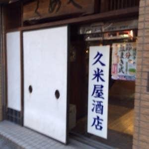 久米屋酒店_3013841