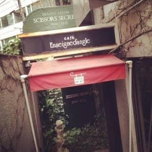 アンセーニュ・ダングル原宿店>