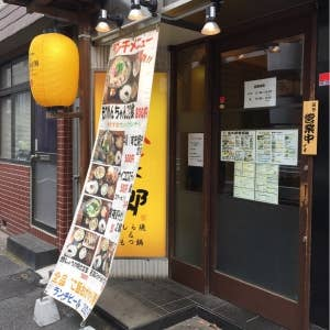 金太郎 四ツ谷店>