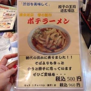餃子の王将 道玄坂店>
