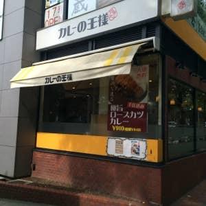 カレーの王様 市ヶ谷店>
