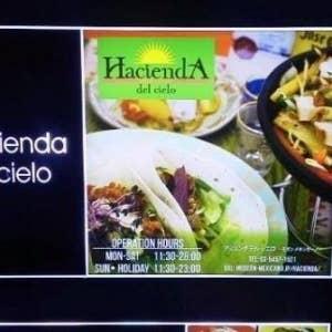 HACIENDA DEL CIELO_470159