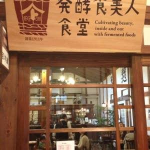 発酵食 美人食堂>