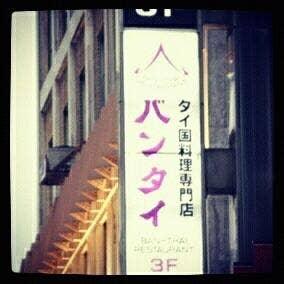 メニュー   新宿歌舞伎町の本格タイレストラン タイ …