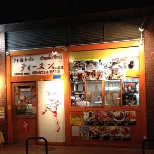ティーヌン市ヶ谷店>