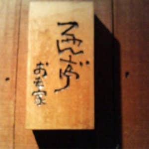 """てやん亭""""おも屋 西麻布店_687315"""