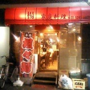 中国家庭料理 楊 2号店の周辺情報 | Holiday [ホリデー]