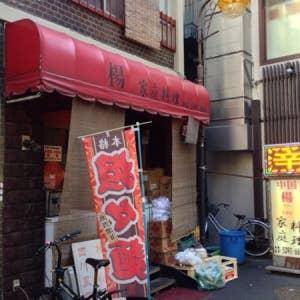 池袋「中国家庭料理 楊2号店」の麻婆豆腐は攻撃力 …