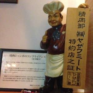 焼肉ジャンボ 白金店_849827