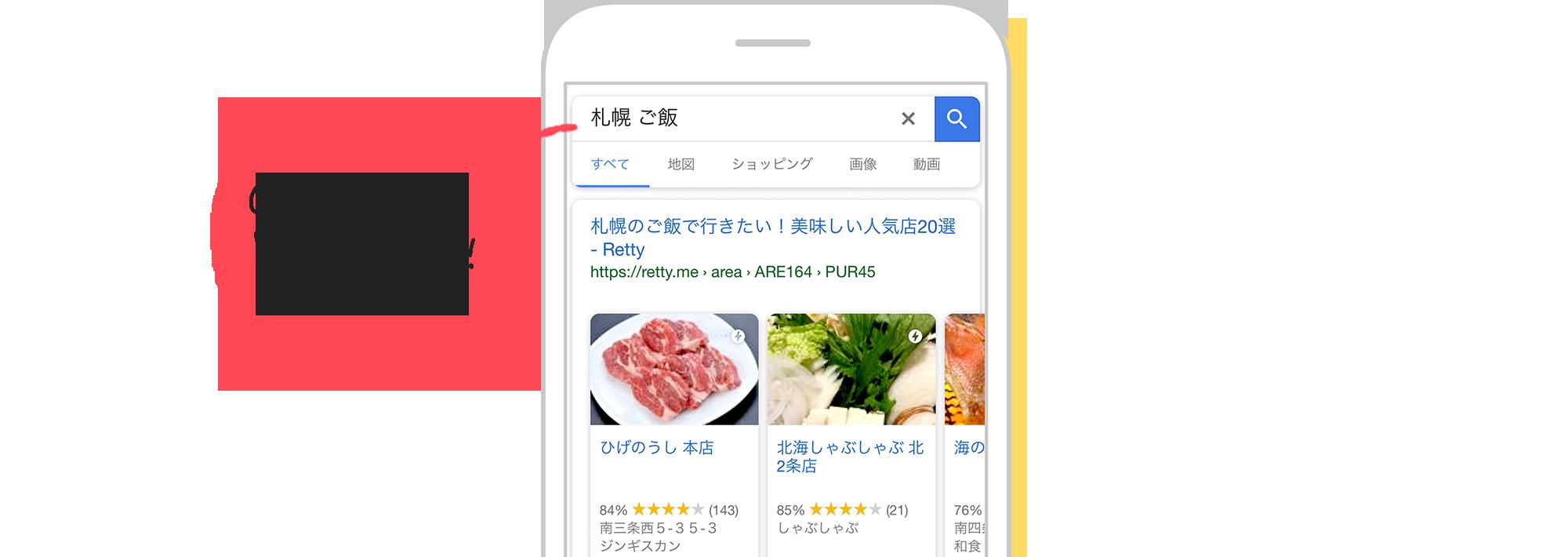 Gooleで「札幌 ご飯」を検索してみよう!
