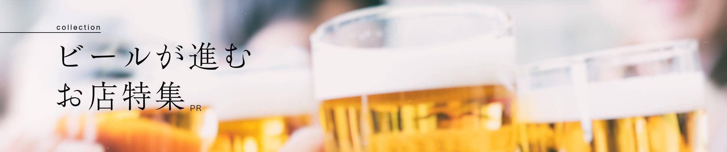 新宿でおすすめビールが進むお店特集[PR]