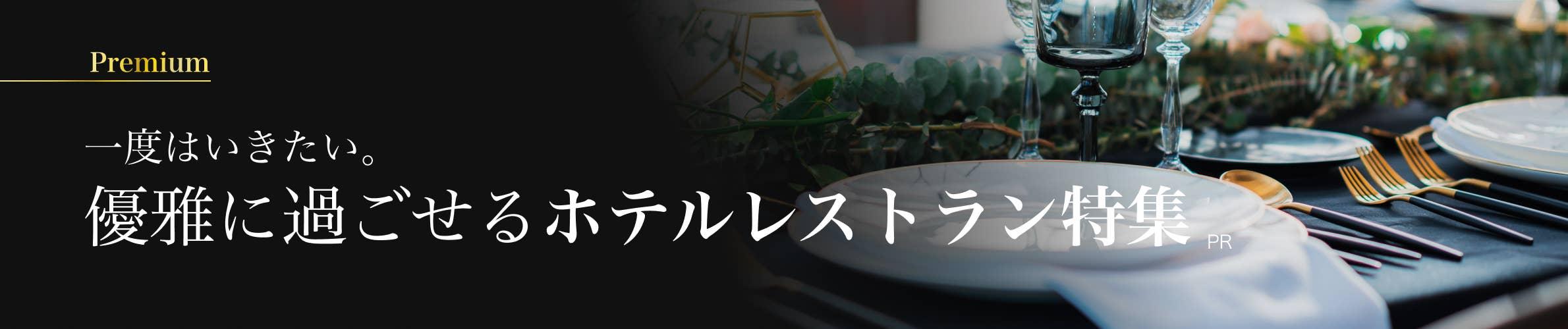新宿でおすすめホテルレストラン特集[PR]