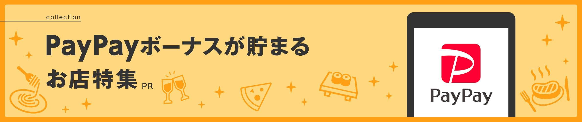 新宿でおすすめPayPay貯まる特集[PR]