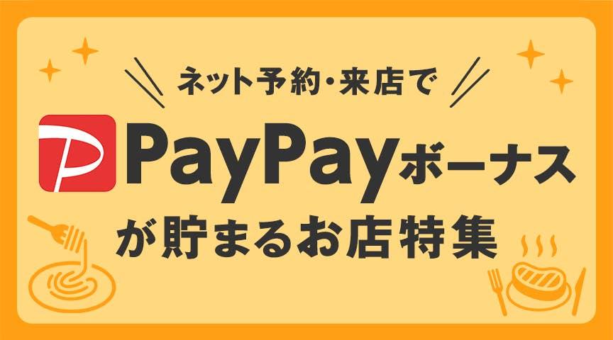 PayPay貯まる特集
