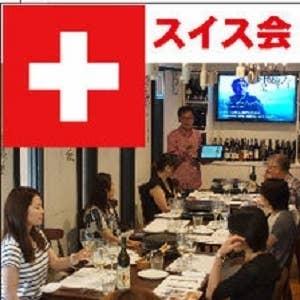【スイス会】スイスワインとスイス料理&ラクレットチーズ