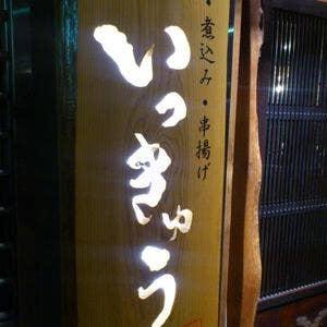 いっきゅうfunabashi(船橋/居酒屋) - Retty