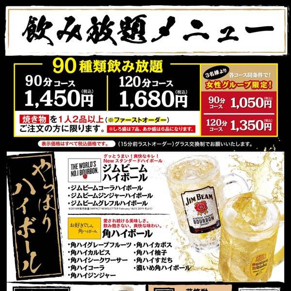 90種類飲み放題 90分コース 1450円