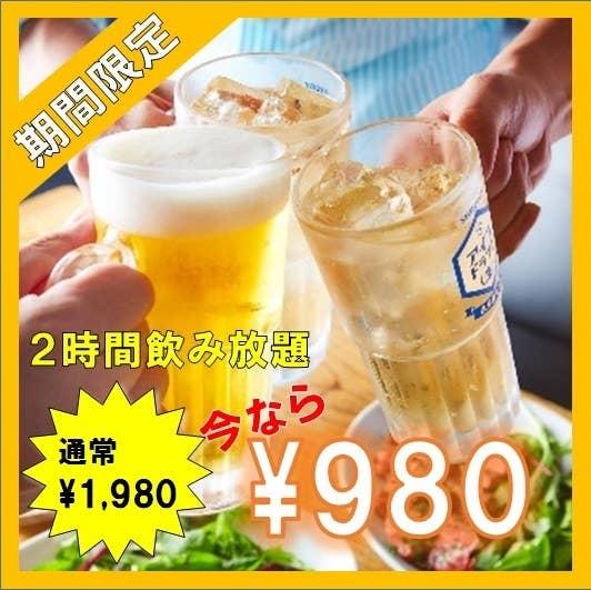 【期間限定】2時間単品飲み放題1,980円⇒980円(税抜)