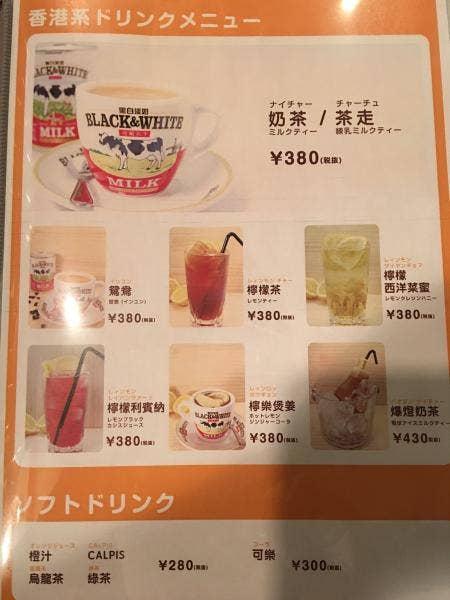 華記茶餐廰>