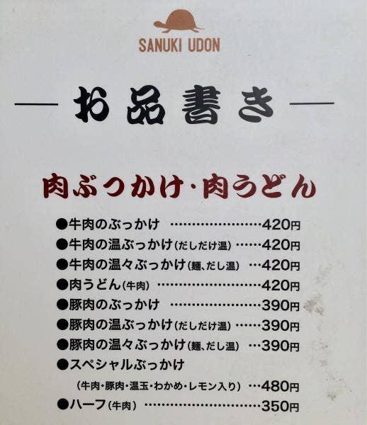 麺処 綿谷 高松店メニューと金額