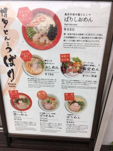 博多とんこつ ばり 岡山駅前店メニューと金額