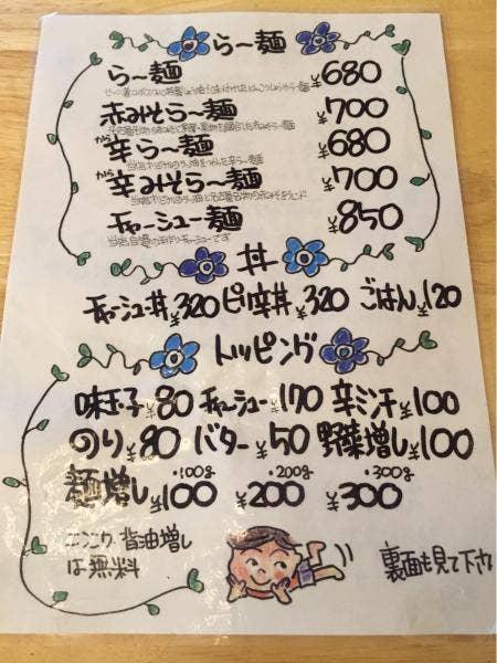麺屋愛0028メニューと金額
