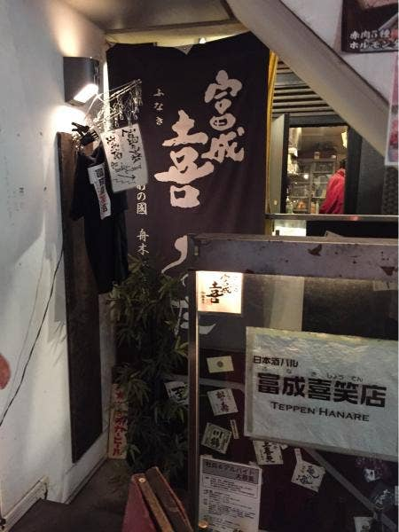 日本酒バル富成喜笑店の店外