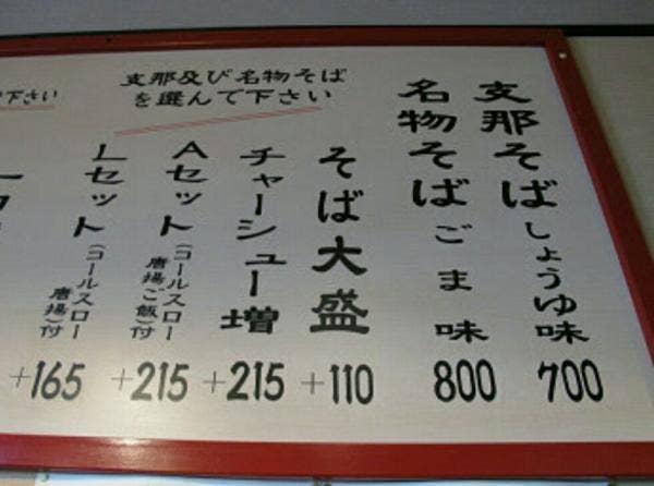 支那そばの店 餐休 泉田本店のメニューと金額