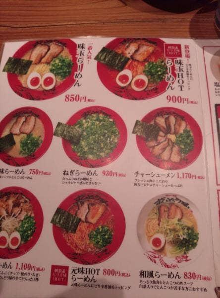 ラー麺ずんどう屋 倉敷平田店メニューと金額