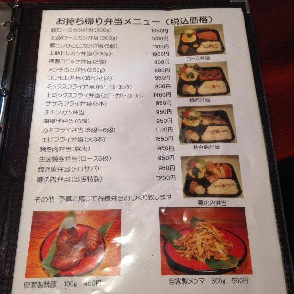 佐倉 ランチ おかやま 食堂